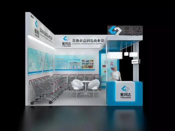The Scene of the Changshu Yirunda Business Equipment Factory in the Shanghai' s International Fair